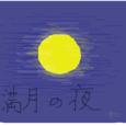 Cocolog_oekaki_2008_11_14_00_44