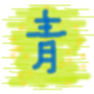 Cocolog_oekaki_2009_10_11_11_12