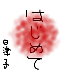 Cocolog_oekaki_2011_06_07_09_56