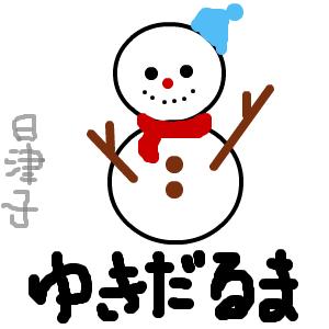 Cocolog_oekaki_2012_01_08_07_29